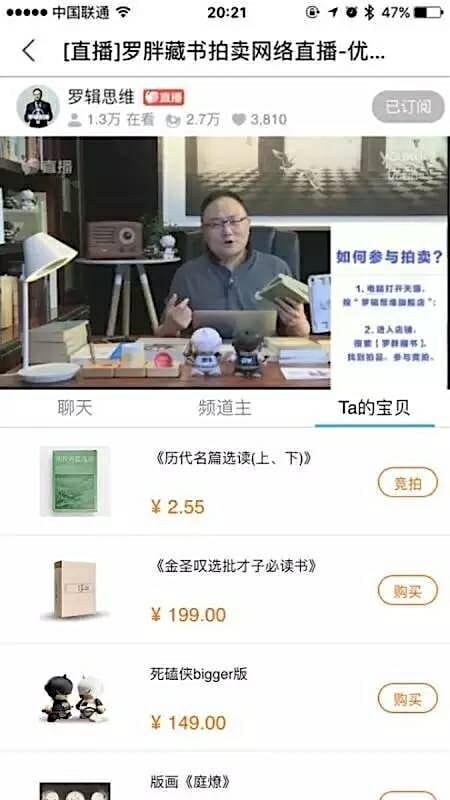Asta di libri personali di Luo Zhenyu