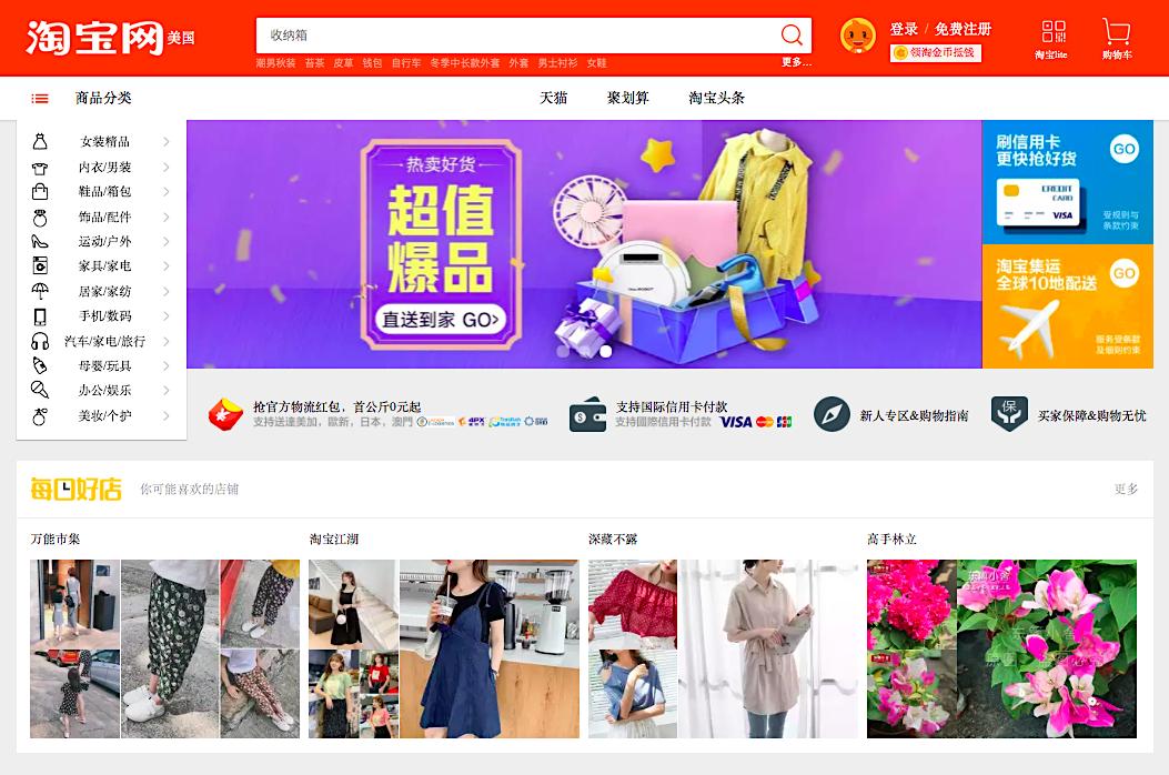 Taobao Chinese live shopping platform