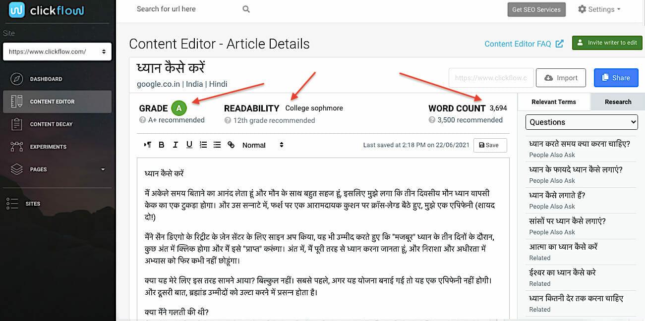 Content Editor Hindi