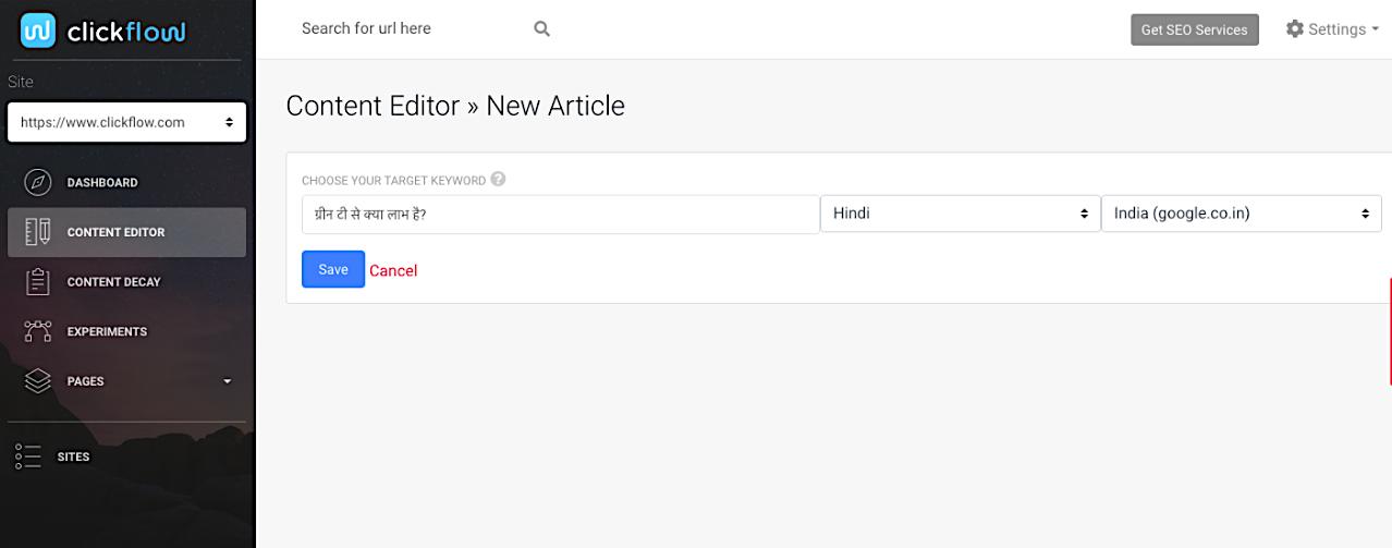Content Editor - Hindi
